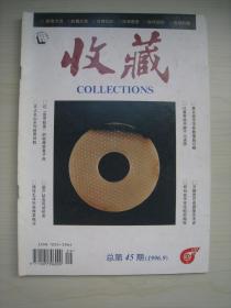 收藏1996年9月