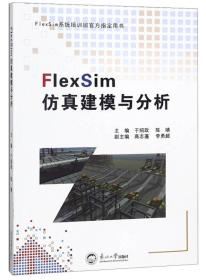 FlexSim仿真建模与分析/FlexSim系统培训班官方指定用书
