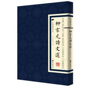 经典国学读本:柳宗元诗文选