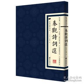 经典国学读本:秦观诗词选