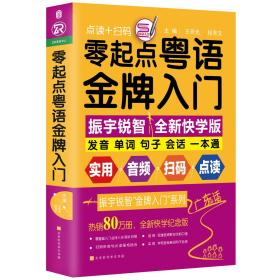 零起点粤语金牌入门:全新快学纪念版(发音、单词、句子、会话一本通!音频+视频+语法+点读)