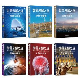 世界未解之谜大全集(全六册)