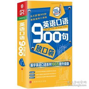 英语口语900句放口袋:从5岁到90岁速查速用口袋版