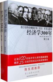 经济学300年 上下