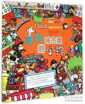 I Spot观察力挑战书系列 寻找城市里的小狗