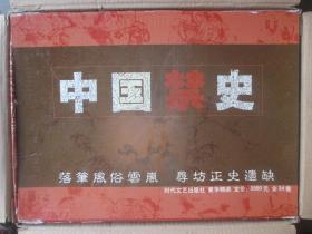 中国禁史(全24册)
