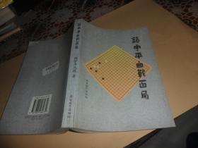 钱宇平自战百局 (围棋类)
