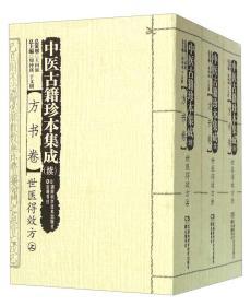 中医古籍珍本集成(续方书卷)世医得效方(套装上中下册)
