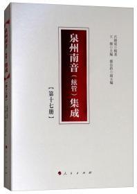 9787010192291-yl-泉州南音(絃管)集成 第十七册