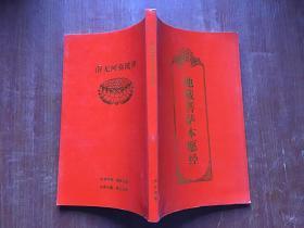 地藏菩萨本愿经(注音版)