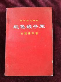 革命现代舞剧 红色娘子军 主旋律乐谱 70年版 包邮挂刷