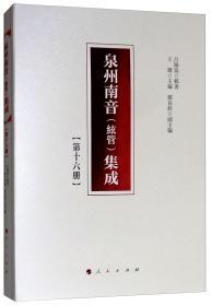 泉州南音(絃管)集成(第十六册)