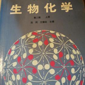 生物化学(上册)(第二版)