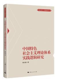 中国特色社会主义理论体系实践逻辑研究