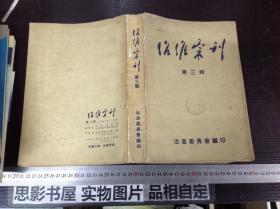 治淮汇刊(第三辑)【内有照片和地图】