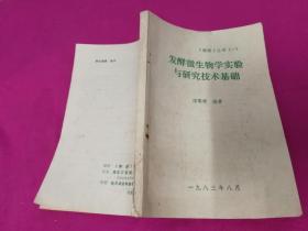 酿酒丛书(一): 发酵微生物学实验与研究技术基础(1983年一版一印,仅印4500册)