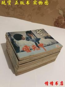 电影连环画册:霍元甲(全10册)