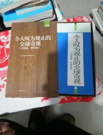 礼品装家庭必读书:令人叹为观止的全球奇观(中国卷·世界卷)