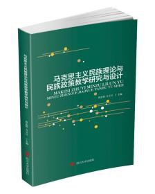 马克思主义民族理论与民族政策教学研究与设计