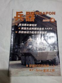 兵器 2005年第4.5.6.7.9.10.11.12期【8本合售】
