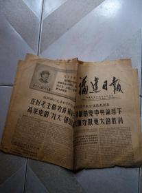 福建日报 1976年5月27日