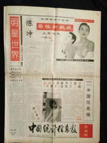 中国统计信息报1992年10月29日月末版 明星世界