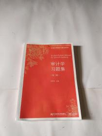 审计学习题集(第3版)