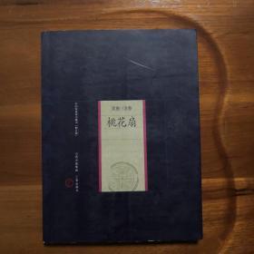 新版家庭藏书-戏曲小说卷-桃花扇