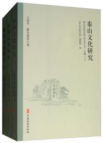 """泰山文化研究(泰山学院学报特色""""栏目专辑""""套装上中下册)"""