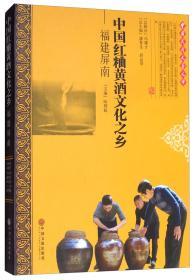 中国红粬黄酒文化之乡--福建屏南