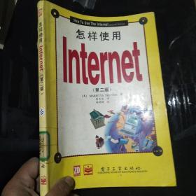 怎样使用 Internet:第二版