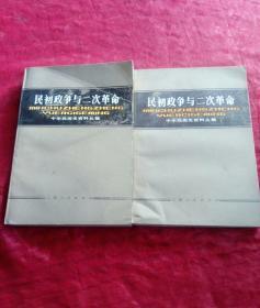 中国民国史资料丛刊,明初政争与二次革命全二册。