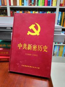中共新密历史(1949-1965)