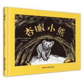唐·弗里曼作品精选集:杏眼小熊(儿童精装绘本)