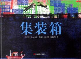 童立方·童眼看世界系列儿童绘本:集装箱