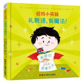 童立方·超级小英雄系列:礼貌语,有魔法!