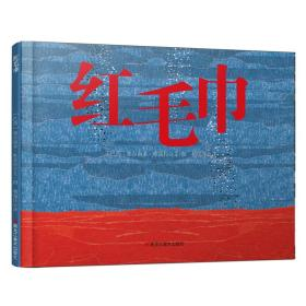 (精装绘本)红毛巾9787559333018黑龙江美术(巴西)弗尔南多·唯蕾拉