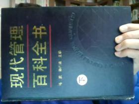 现代管理百科全书(上下)(全二册)