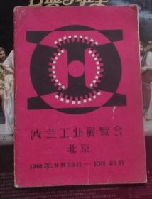 波兰工业展览会---北京 (1961年9月25日-10月25日)