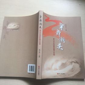 争舞潮头:浙江文化改革发展100例