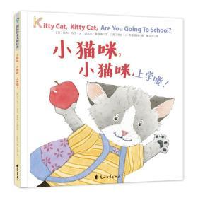 国际绘本大师经典:小猫咪,小猫咪,上学喽!(儿童精装绘本)