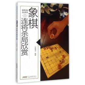 象棋连将杀局欣赏