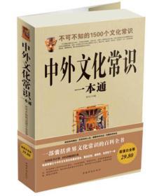 超值白金版中外文化常识一本通 : 不可不知的1500个文化常识 东云 中国华侨出版社 9787511324894