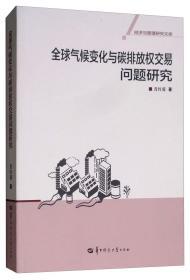 全球气候变化与碳排放权交易问题研究/经济与管理研究文库