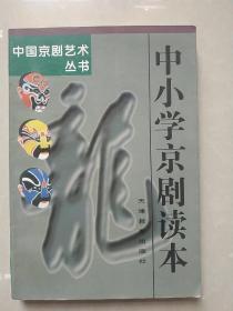 中小学京剧读本