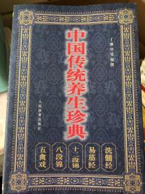 中国传统养生珍典