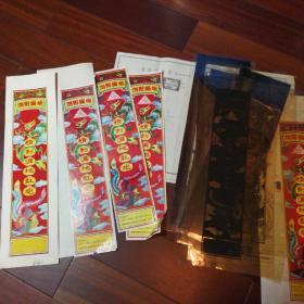 浏阳编炮包装纸及套色印刷胶片一整套(含手绘彩色设计稿一张)