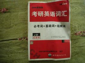 2006考研英语词汇(考研红宝书)