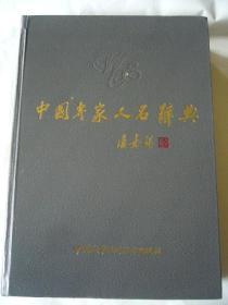 中国专家人名辞典 书名题字:卢嘉锡