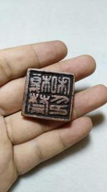 紫铜篆书  铜印章  重81.9克